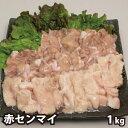 特盛 国産牛 ホルモン 赤センマイ ギアラ (第四胃) 1kg 牛ホルモン 焼肉 バーベキュー BBQ