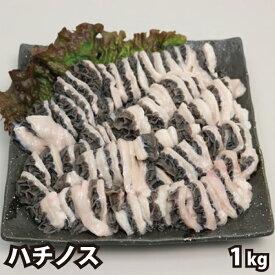 特盛 国産牛 ホルモン ハチノス (第二胃) 1kg 牛ホルモン 焼肉 バーベキュー BBQ