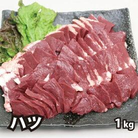 特盛 国産牛 ホルモン ハツ (心臓) 1kg 牛ホルモン 焼肉 バーベキュー BBQ
