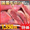 【特価!人気のスジ】国産牛スジ 1kg 旨味ぎっしり(suji-1k)