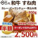 [今月の50%OFF] 和牛 すね肉 800g カレー・ビーフシチュー・煮込み用 スジ スネ