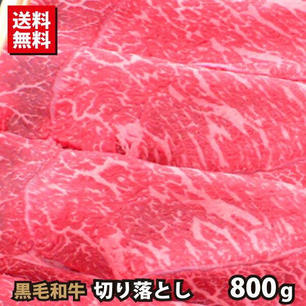 黒毛和牛 切り落とし 1kg 送料無料 牛肉 訳あり 不ぞろい