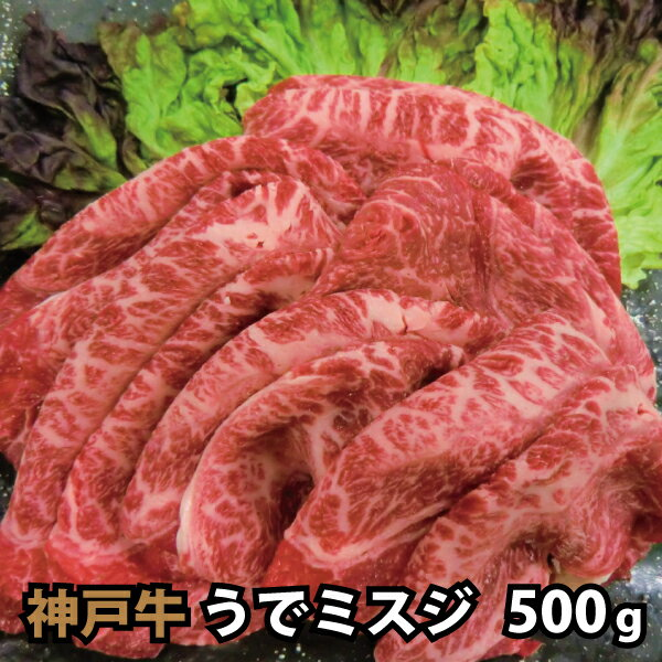 神戸牛・神戸ビーフ うでミスジ しゃぶしゃぶ・すき焼き