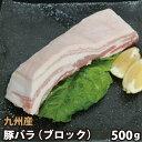 九州産 豚バラブロック 500g 豚肉 国産 国内産