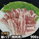 九州産 豚バラ焼肉用 計(300g×3パック) 豚肉 国産 国内産