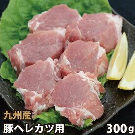 九州産 豚ヘレカツ用 計300g(50g×6枚) 豚肉 国産 国内産 ヒレカツ