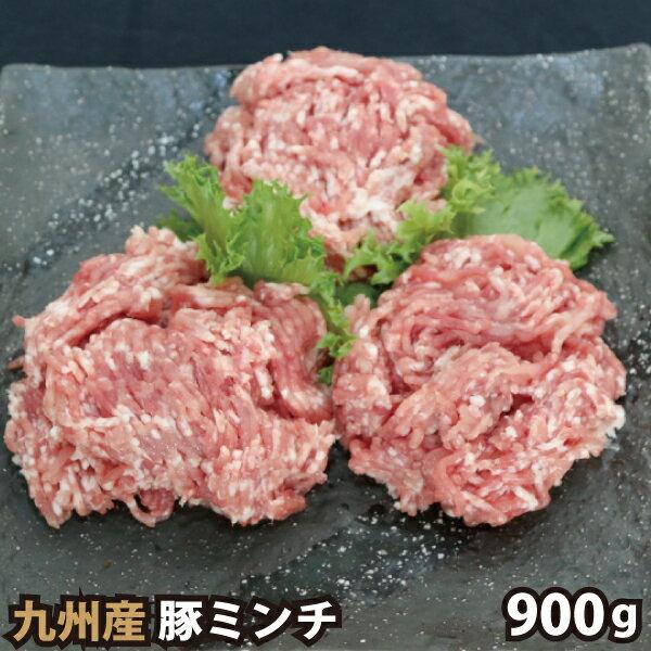 九州産 豚ミンチ 計900g(300g×3パック) 豚肉 国産 国内産