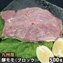 九州産 豚モモブロック 500g 豚肉 国産 国内産