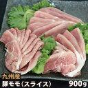 九州産 豚モモスライス 計900g(300g ×3パック) 豚肉 国産 国内産