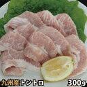 九州産 トントロ 300g 豚肉 国産 国内産