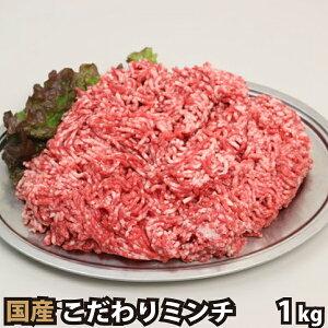 特選こだわり 国産 ミンチ 1kg ひき肉 挽肉 挽き肉