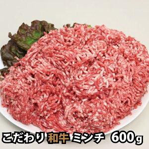 特選こだわり 和牛 ミンチ 600g ひき肉 挽肉 挽き肉