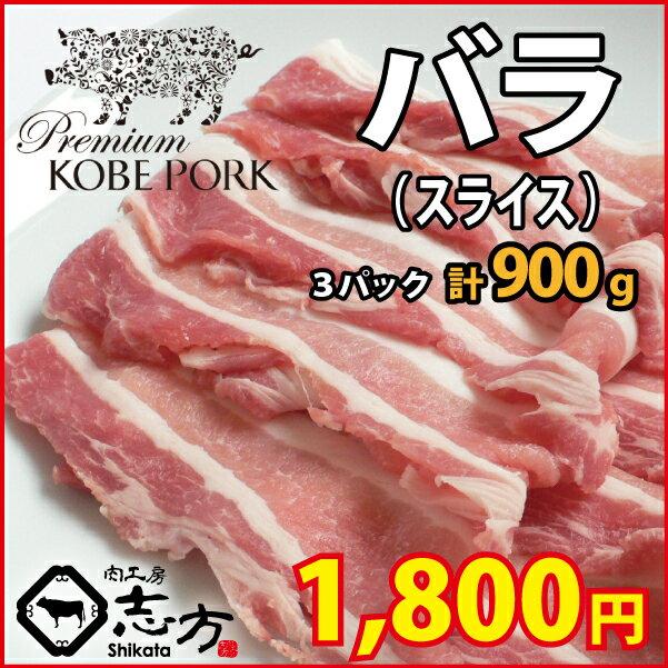 神戸ポークプレミアム バラ スライス 300g×3パック 豚肉