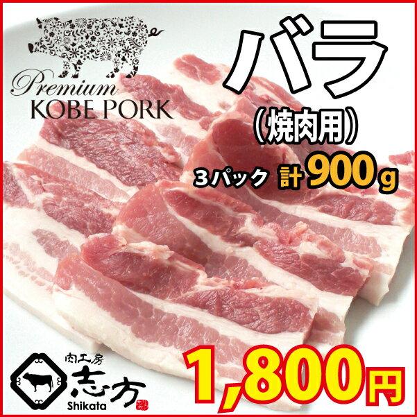 神戸ポークプレミアム バラ 焼肉用 300g×3パック 豚肉