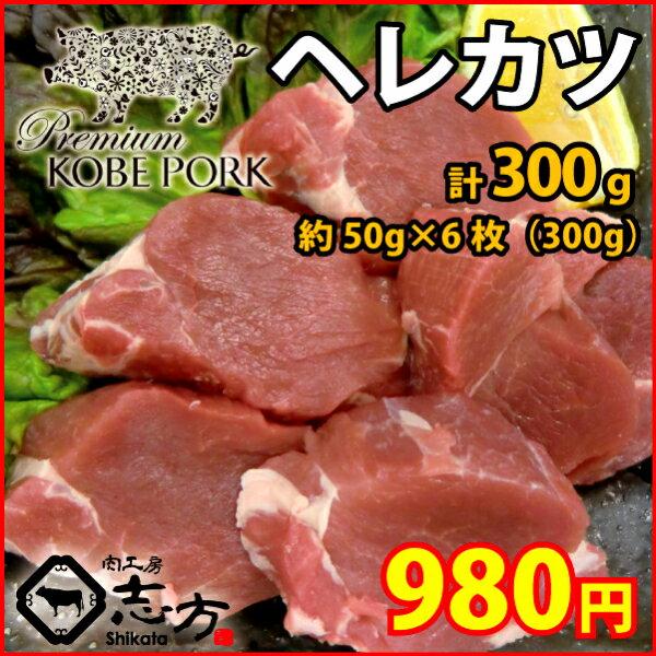 神戸ポークプレミアム ヘレカツ 約50g×6枚(計300g) 豚肉