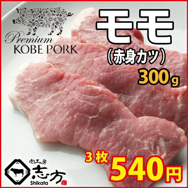 神戸ポークプレミアム もも トンカツ 3枚 モモ 豚肉