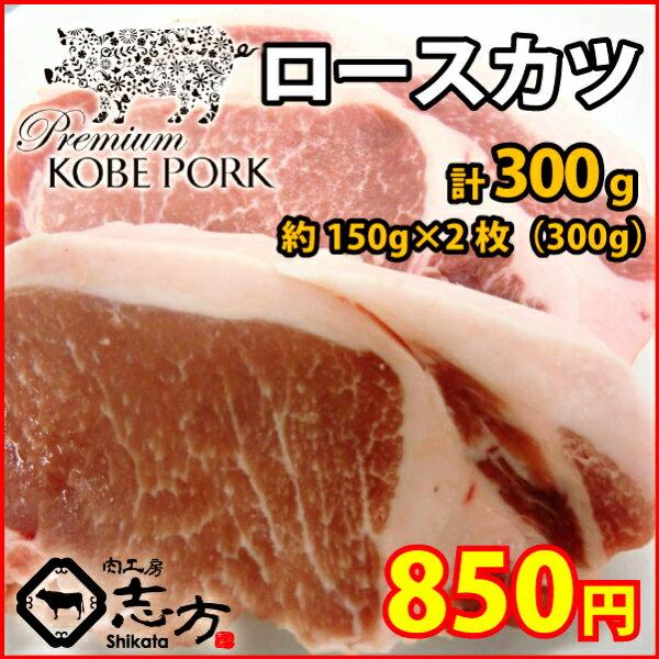 神戸ポークプレミアム ロースカツ 約150g×2枚(計300g) 豚肉