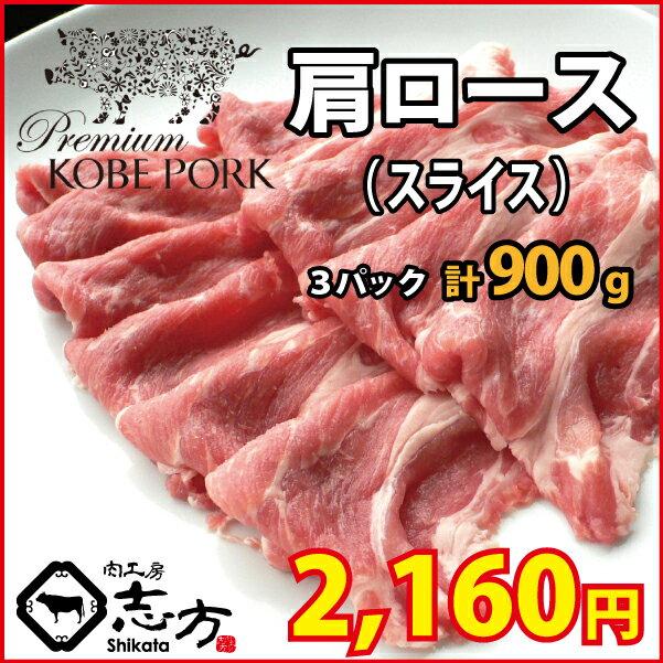 神戸ポークプレミアム 肩ロース スライス 300g×3パック 豚肉 しゃぶしゃぶ