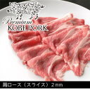 神戸ポークプレミアム 豚肉 肩ロース スライス しゃぶしゃぶ【300g】