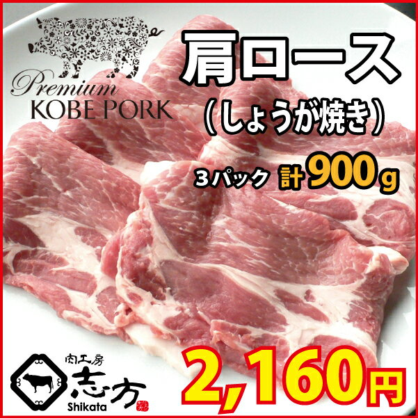 神戸ポークプレミアム 肩ロース しょうが焼き 300g×3パック 豚肉 生姜焼き