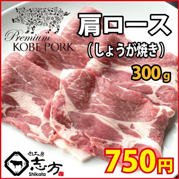 神戸ポークプレミアム 肩ロース しょうが焼き用 300g 豚肉 生姜焼き