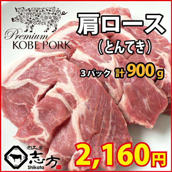 神戸ポークプレミアム 肩ロース とんてき 2枚×3パック トンテキ 豚肉