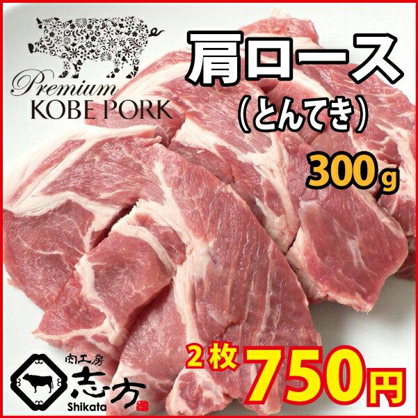 神戸ポークプレミアム 肩ロース とんてき 2枚 トンテキ 豚肉