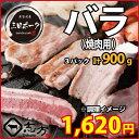 三田ポーク バラ 焼肉用 お買い得メガ盛り3P 300g×3パック 豚肉