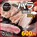 三田ポーク バラ 焼肉用 300g 豚肉