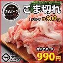 三田ポーク こま切れ お買い得メガ盛り3P 300g×3パック 豚肉