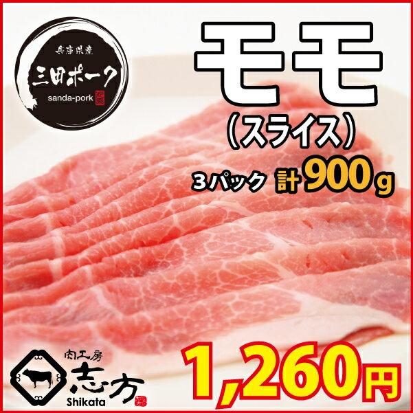 三田ポーク もも スライス お買い得メガ盛り3P 300g×3パック モモ 豚肉