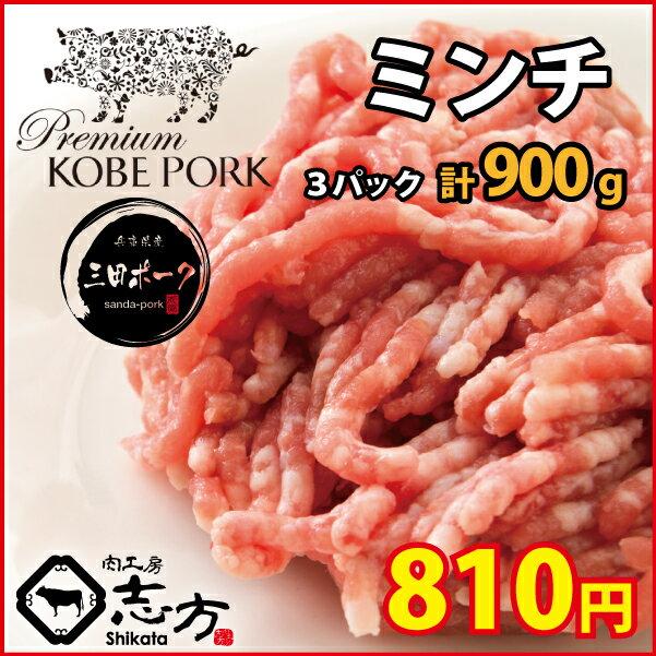 三田ポーク・神戸ポークプレミアム 豚肉 ミンチ お買い得メガ盛り3P(300g×3パック)