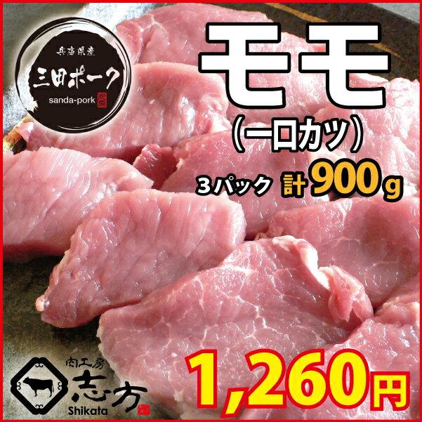 三田ポーク もも 一口カツ お買い得メガ盛り3P 300g×3パック モモ 豚肉