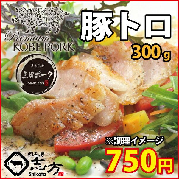 三田ポーク 豚トロ 300g トントロ 豚肉 焼肉