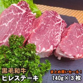 黒毛和牛 ヒレテーキ 約140g×3枚 フィレステーキ