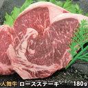 人舞牛 ロースステーキ 約180g 国産 牛肉