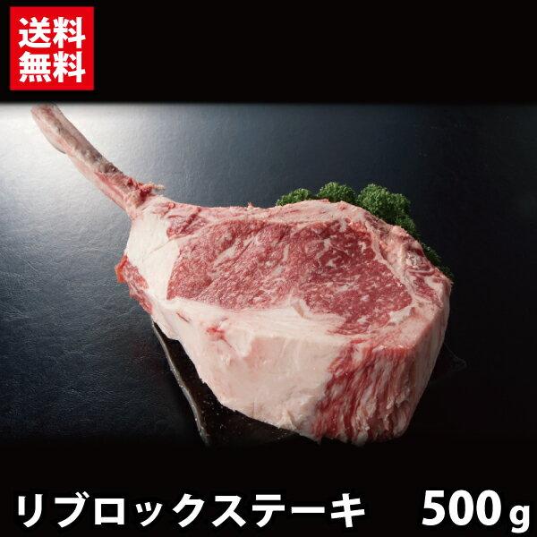 マンモスステーキ! 人舞牛 リブロック(リブロース) 500g 国産 牛肉