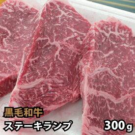黒毛和牛 ランプステーキ 約100g×3枚