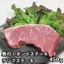 【父の日 ギフト】極厚!男の1ポンドステーキ! ランプ 黒毛和牛 圧倒の1ポンド