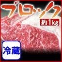国産和牛 ロースブロック 業務用 冷蔵【約1kg】