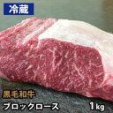 【家計応援セール!】黒毛和牛 ロース ブロック肉 約1kg 冷蔵