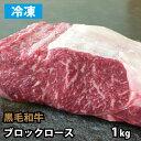 黒毛和牛 ロース ブロック肉 約1kg 冷凍 家計応援セール価格!