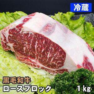 黒毛和牛 ロース ブロック肉 約1kg 冷蔵・ステーキ 牛肉 お取り寄せ