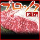 国産和牛 ロースブロック 業務用【約1kg】