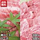 しゃぶしゃぶ・すき焼き・焼肉セット 黒毛和牛 ロース 500g・黒毛和牛 肩ロース 300g