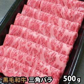 黒毛和牛 三角バラ 500g ギフトに最適 しゃぶしゃぶ すき焼き
