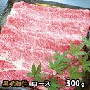 黒毛和牛 ロース 300g 牛肉 しゃぶしゃぶ すき焼き