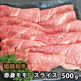 【お試しブランド牛】姫路和牛プレミアム A4,A5 赤身モモ スライス 500g(約3人前)