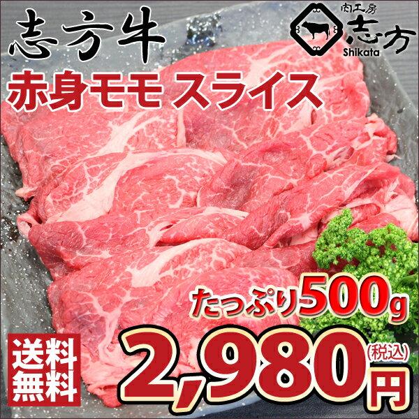 【お試しブランド牛】志方牛 A3 赤身モモ スライス 500g(約3人前)