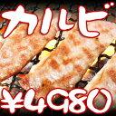 【ギフトに最適】焼肉ギフト 和牛 カルビ 【1kg】